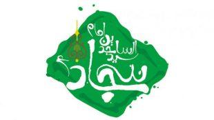 TasvirShakhes-PorseshVaPasokh-AhleBeyt-249-Thaqalain_IR