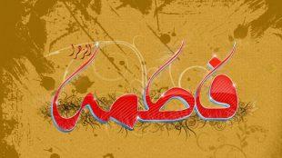 TasvirShakhes-PorseshVaPasokh-AhleBeyt-274-Thaqalain_IR