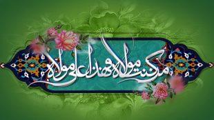 TasvirShakhes-PorseshVaPasokh-AhleBeyt-284-Thaqalain_IR