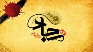 TasvirShakhes-PorseshVaPasokh-AhleBeyt-304-Thaqalain_IR