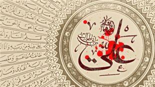 TasvirShakhes-PorseshVaPasokh-AhleBeyt-309-Thaqalain_IR