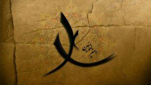 TasvirShakhes-PorseshVaPasokh-AhleBeyt-311-Thaqalain_IR