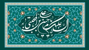 TasvirShakhes-PorseshVaPasokh-AhleBeyt-324-Thaqalain_IR