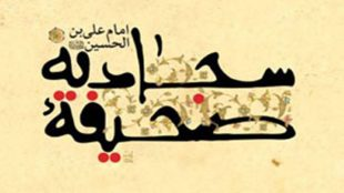 TasvirShakhes-PorseshVaPasokh-AhleBeyt-346-Thaqalain_IR