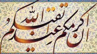 TasvirShakhes-Sadighi-13960509-399-masire-taghva-Thaqalain_IR