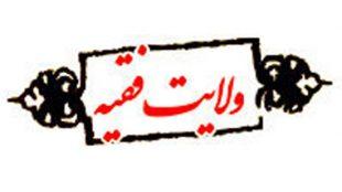 TasvirShakhes-Sadighi-13960512-411-naghshe-velayate-faghih-dar-jame-eslami-Thaqalain_IR