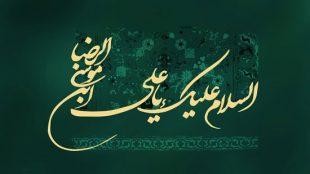 TasvirShakhes-Sadighi-13960512-412-emamat-az-negahe-Emam-Reza-(AS)-Thaqalain_IR
