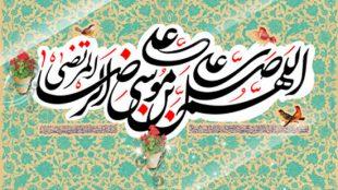 TasvirShakhes-Sadighi-13960512-415-elm-o-daneshe-emam-Reza-(AS)-Thaqalain_IR
