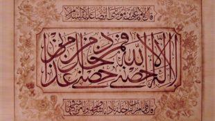 TasvirShakhes-Sadighi-13960512-416-tohid-o-emamat-dar-selselatozahab-Thaqalain_IR