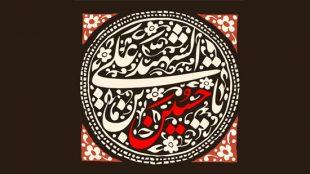 TasvirShakhes-SherAshoraei-016-Thaqalain_IR