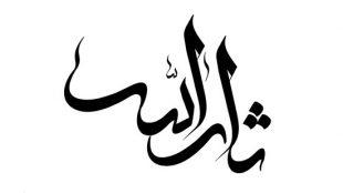 TasvirShakhes-SherAshoraei-025-Thaqalain_IR