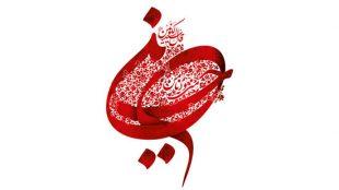 TasvirShakhes-SherAshoraei-033-Thaqalain_IR