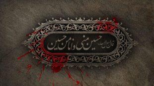 TasvirShakhes-SherAshoraei-035-Thaqalain_IR