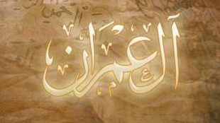 TasvirShakhes-TasvirShakhes-PorseshVaPasokh-Quran-743-Thaqalain-IR