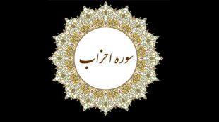 TasvirShakhes-TasvirShakhes-PorseshVaPasokh-Quran-744-Thaqalain-IR