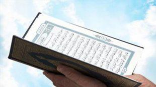 TasvirShakhes-TasvirShakhes-PorseshVaPasokh-Quran-747-Thaqalain-IR