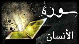 TasvirShakhes-TasvirShakhes-PorseshVaPasokh-Quran-754-Thaqalain-IR
