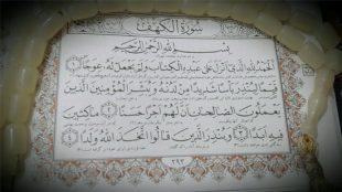 TasvirShakhes-TasvirShakhes-PorseshVaPasokh-Quran-756-Thaqalain-IR