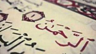 TasvirShakhes-TasvirShakhes-PorseshVaPasokh-Quran-772-Thaqalain-IR
