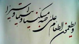 TasvirShakhes-TasvirShakhes-PorseshVaPasokh-Quran-785-Thaqalain-IR