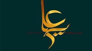TasvirShakhes-alin v entekhabe esme kholafa-13960711