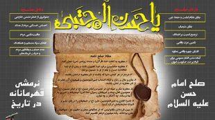 TasvirShakhes-sonnateh sheykheyn dar solhe emam hasan-13960807