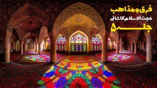 TasvirShakhes-Kashani-13960821-FeraghVaMazaheb-Thaqalain_IR