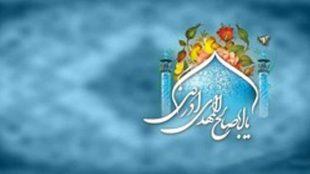 TasvirShakhes-PorseshVaPasokh-AhleBeyt-378-Thaqalain_IR