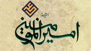 TasvirShakhes-PorseshVaPasokh-AhleBeyt-380-Thaqalain_IR