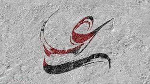 TasvirShakhes-PorseshVaPasokh-AhleBeyt-410-Thaqalain_IR