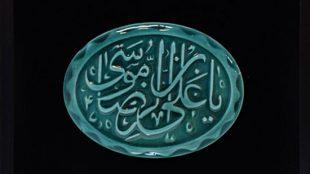 TasvirShakhes-Sadighi-13960512-420-sabke-zendegiye-Emam-Reza-(AS)-Thaqalain_IR