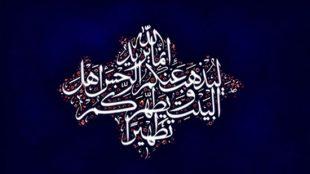 TasvirShakhes-Sadighi-13960613-427-jale-takvini-va-jale-tashriee-emamat-Thaqalain_IR