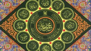 TasvirShakhes-Sadighi-13960613-429-jale-emamat-tavasote-khodaye-motaal-Thaqalain_IR