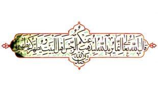 TasvirShakhes-Sadighi-13960613-431-emamat-ahde-elahi-ast-Thaqalain_IR