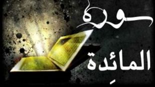 TasvirShakhes-TasvirShakhes-PorseshVaPasokh-Quran-1094-Thaqalain-IR