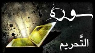 TasvirShakhes-TasvirShakhes-PorseshVaPasokh-Quran-1095-Thaqalain-IR