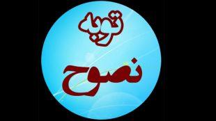 TasvirShakhes-TasvirShakhes-PorseshVaPasokh-Quran-1102-Thaqalain-IR
