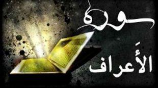 TasvirShakhes-TasvirShakhes-PorseshVaPasokh-Quran-1113-Thaqalain-IR