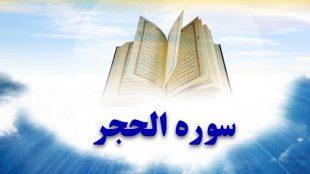 TasvirShakhes-TasvirShakhes-PorseshVaPasokh-Quran-1115-Thaqalain-IR