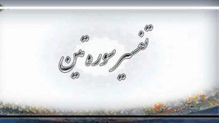 TasvirShakhes-TasvirShakhes-PorseshVaPasokh-Quran-1124-Thaqalain-IR