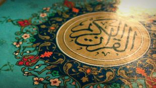 TasvirShakhes-TasvirShakhes-PorseshVaPasokh-Quran-920-Thaqalain-IR