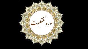 TasvirShakhes-TasvirShakhes-PorseshVaPasokh-Quran-921-Thaqalain-IR