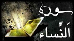 TasvirShakhes-TasvirShakhes-PorseshVaPasokh-Quran-924-Thaqalain-IR