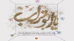 TasvirShakhes-ali aboo torab ast-13960906