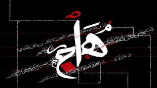TasvirShakhes-ali avalin mohaje--13960906