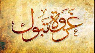 TasvirShakhes-aya hadithe manzelat tanha beh ghozveh tabook eshareh darad-13960827