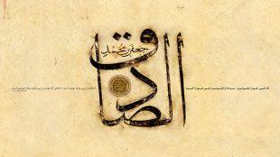 TasvirShakhes-emame sadegh az nasle aboobakr-13960810