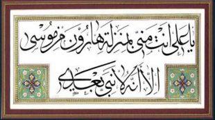 TasvirShakhes-eshkale ghortobi beh hadithe manzelat-13960827