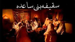 TasvirShakhes-payambar  baraye eblaghe payame ghadir az che kasi mitarsid-13960830