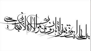 TasvirShakhes-tatbigh hadithe manzelat ba amiralmomenin-13960823